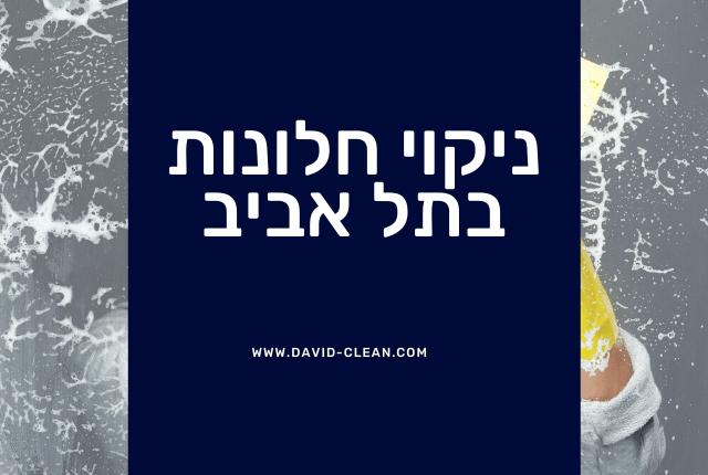 ניקוי חלונות בתל אביב - דוד קלין