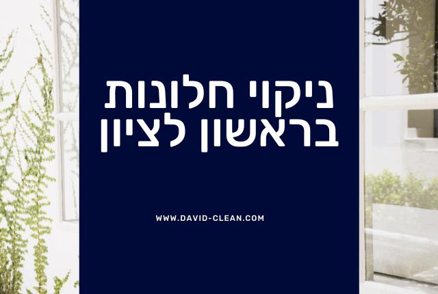 ניקוי חלונות בראשון לציון - דוד קלין