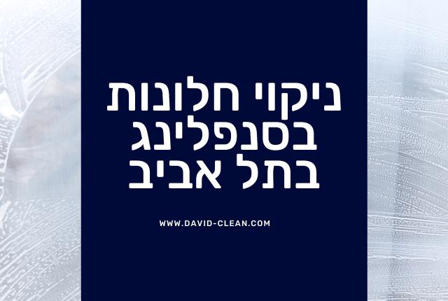 ניקוי חלונות בסנפלינג בתל אביב | דוד קלין