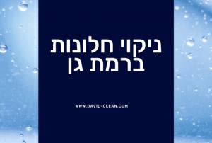 ניקוי חלונות ברמת גן   דוד קלין
