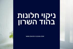 ניקוי חלונות בהוד השרון | דוד קלין