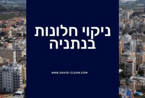 ניקוי חלונות בנתניה | דוד קלין