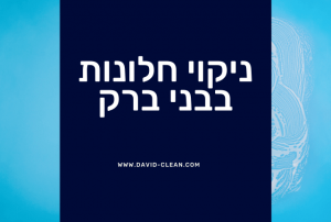 ניקוי חלונות בבני ברק   חברת דוד קלין