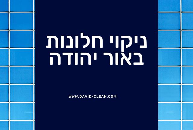 ניקוי חלונות באור יהודה | דוד קלין
