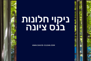 ניקוי חלונות בנס ציונה | דוד קלין