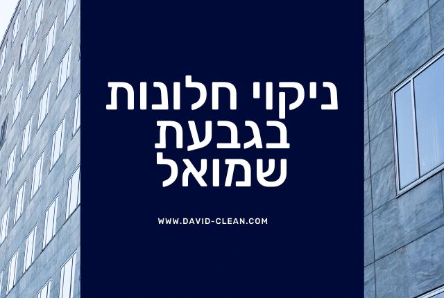 ניקוי חלונות בגבעת שמואל | דוד קלין