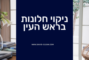 ניקוי חלונות בראש העין | דוד קלין